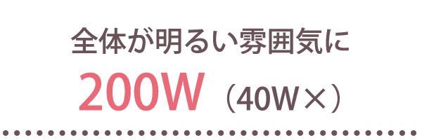 200W(40W×5)