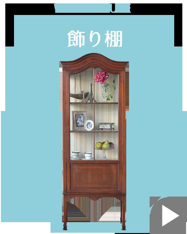 キャビネットを使い方から選ぶ01飾り棚(ディスプレイ収納)PC