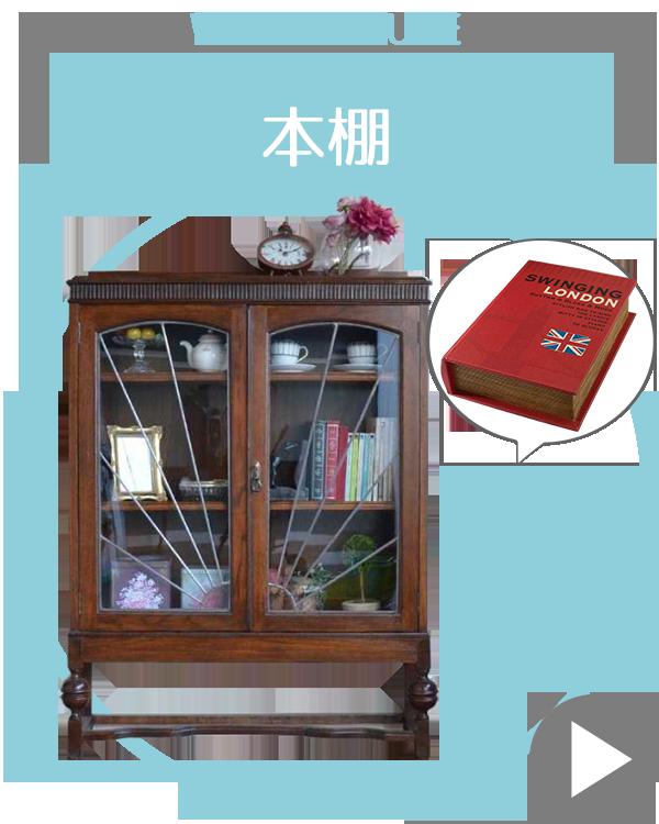 キャビネットを使い方から選ぶ02本棚(ブックケース、ブックシェルフ)PC