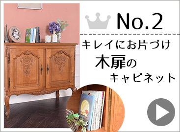 使い方から選ぶキャビネット、人気ランキング2位!木扉の収納家具SP