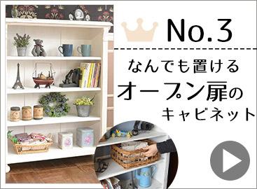使い方から選ぶキャビネット、人気ランキング3位!オープン扉の収納家具(ブックケース)SP