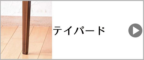 キャビネットを装飾・デザインから選ぶ01テイパードレッグPC