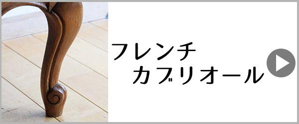 キャビネットを装飾・デザインから選ぶ05カブリオーレレッグPC