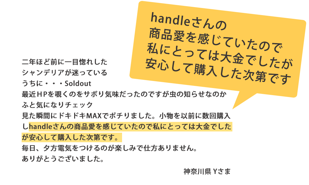 お客様の声1 神奈川県Yさま「安心してシャンデリアを購入できました」