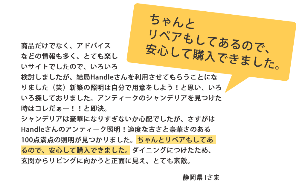 お客様の声3 静岡県Iさま「修復もされて安心してシャンデリアを購入できました」