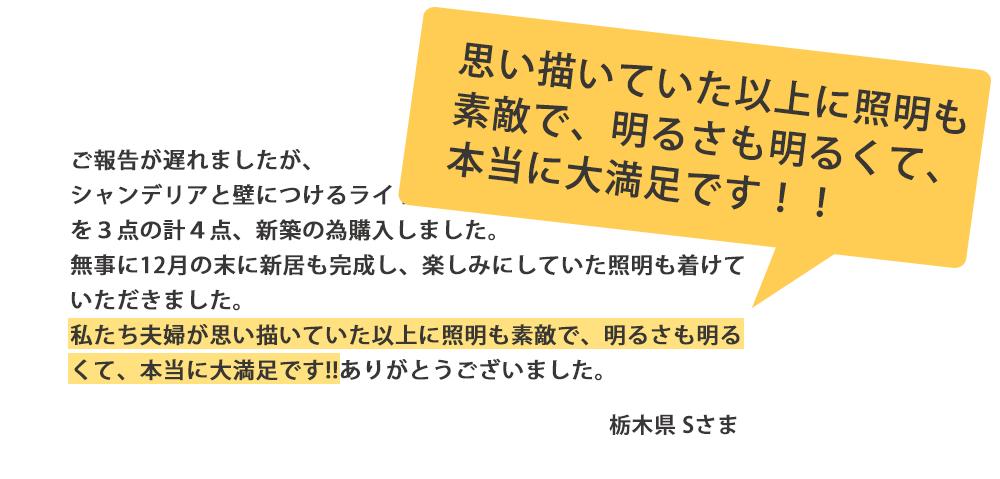 お客様の声2 栃木県Sさま「シャンデリア照明も素敵で明るさも大満足です」