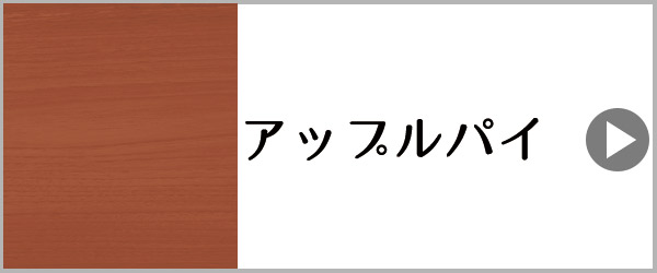 色から選ぶ02アップルパイ色のチェストPC