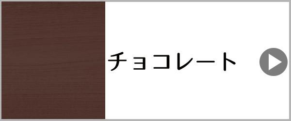 色から選ぶ04チョコレート色のチェストPC