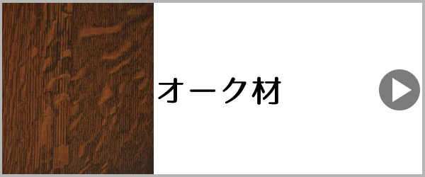 木材から選ぶ01オーク材のチェストPC