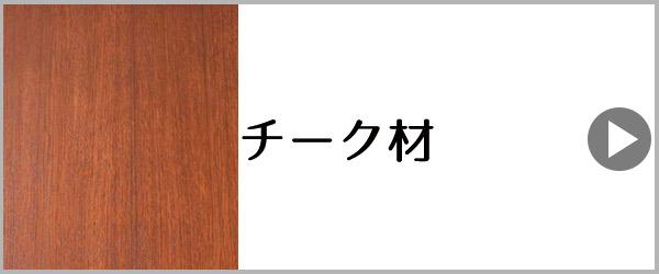 木材から選ぶ04チーク材のチェストPC
