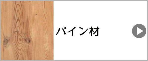 木材から選ぶ04パイン材のチェストPC