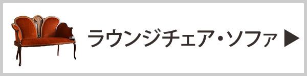 パーソナルチェア・ソファ