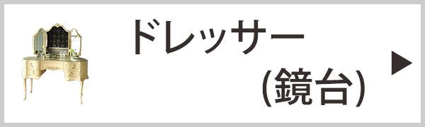 ドレッシングチェスト・ドレッサー・鏡台