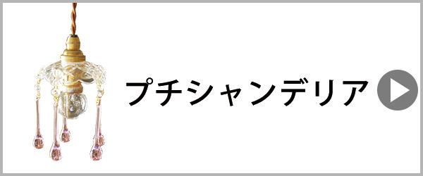 ペンダントライトを素材から選ぶプチシャンデリア