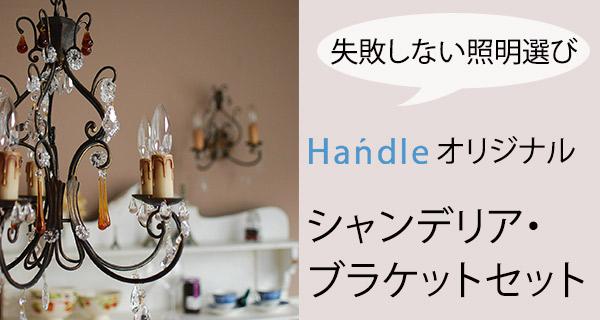 Handleオリジナル照明セット
