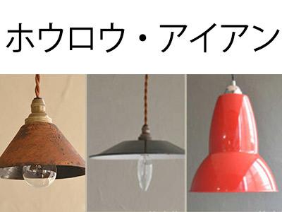 Handle ホウロウ・アイアンシェードペンダントライトSP