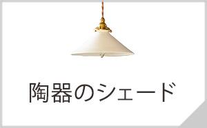 陶器のシェードのペンダントライト