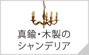 真鍮・木製のシャンデリア