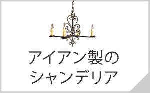 アイアン製のシャンデリア