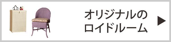 オリジナル(新品)のロイドルーム