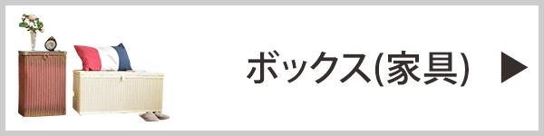 ロイドルームボックス(家具)
