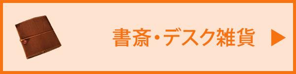 書斎・デスク雑貨