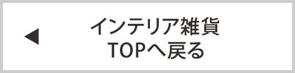 インテリア雑貨TOPへ戻る