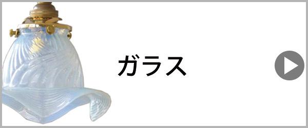 ペンダントライトを素材から選ぶガラスシェード