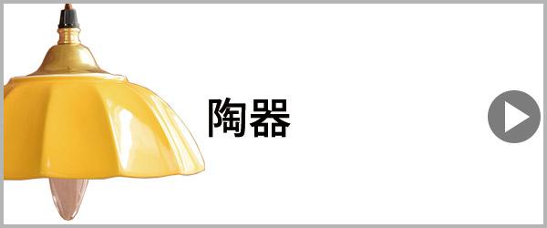 ペンダントライトを素材から選ぶ陶器のシェード