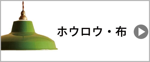 ペンダントライトを素材から選ぶホウロウ・布のシェード