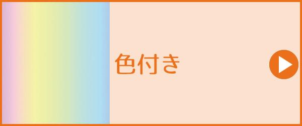 色から選ぶ色・柄付きのペンダントライト