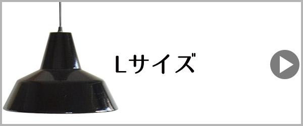 サイズから選ぶLサイズ(大きめ)のペンダントライトPC