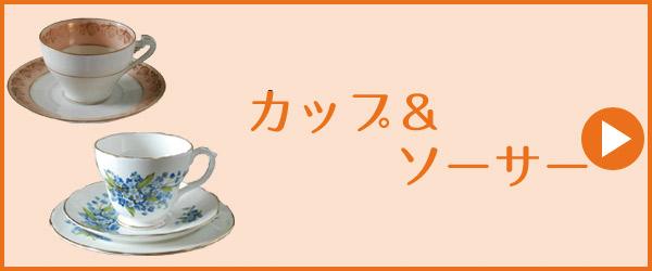 陶磁器のカップアンドソーサーPC