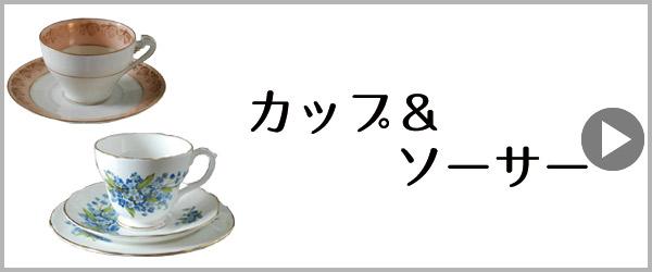 カップアンドソーサーPC