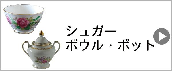 陶磁器のシュガーボウル・ポットPC