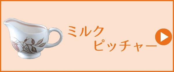 陶磁器のミルクピッチャーPC