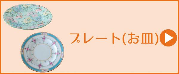 陶磁器のプレート(お皿)PC