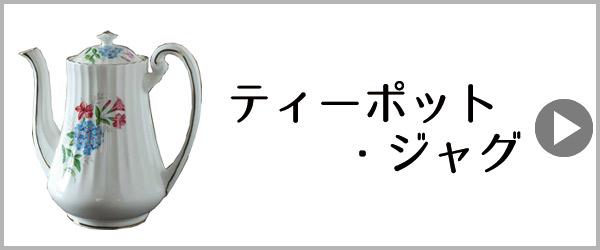 陶磁器のティーポットPC