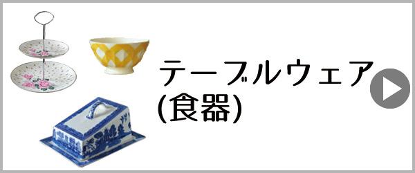 陶磁器のテーブルウェア(食器)PC