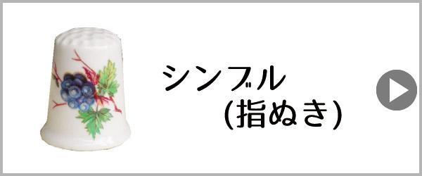 シンブル(指ぬき)PC