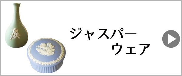 陶磁器のジャスパーウェアPC