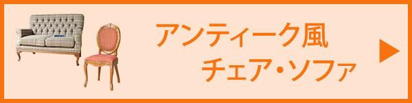 アンティーク風チェア・ソファ
