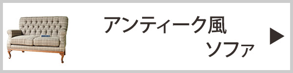 新品の2~3人掛けアンティーク風ソファ
