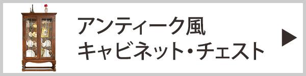 新品のアンティーク風チェスト・キャビネット