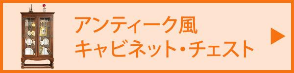 アンティーク風チェスト・キャビネット