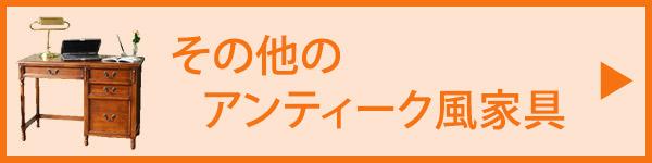 新品のアンティーク風デスク・ドレッサー