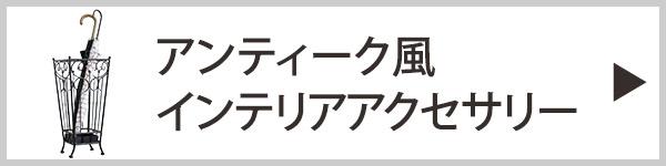 新品のアンティーク風の小さな家具(インテリアアクセサリー)