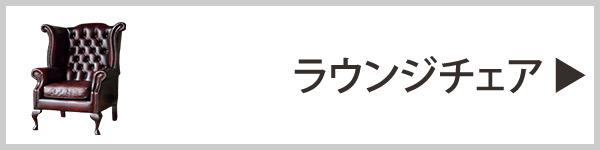 ラウンジチェア・1Pソファ