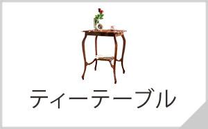 ティーリーテーブル