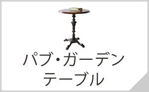 パブ・ガーデンテーブル